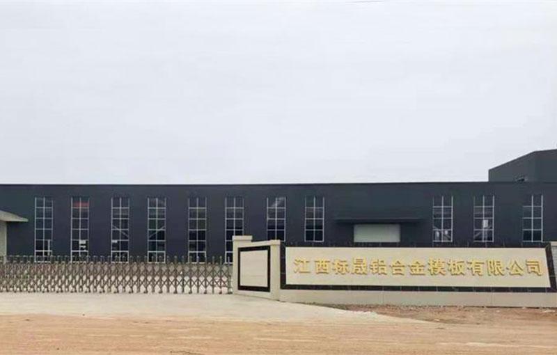 江西标晟铝合金模板有限公司